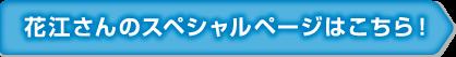 花江さんのスペシャルページはこちら!