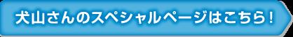 犬山さんのスペシャルページはこちら!
