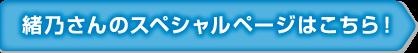 緒乃さんのスペシャルページはこちら!