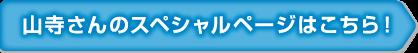 山寺さんのスペシャルページはこちら!