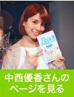 中西優香さんのページを見る