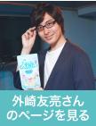 外崎友亮さんのページを見る