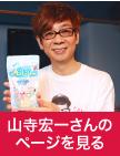 山寺宏一さんのページを見る