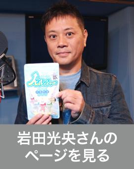 岩田光央さんのページを見る