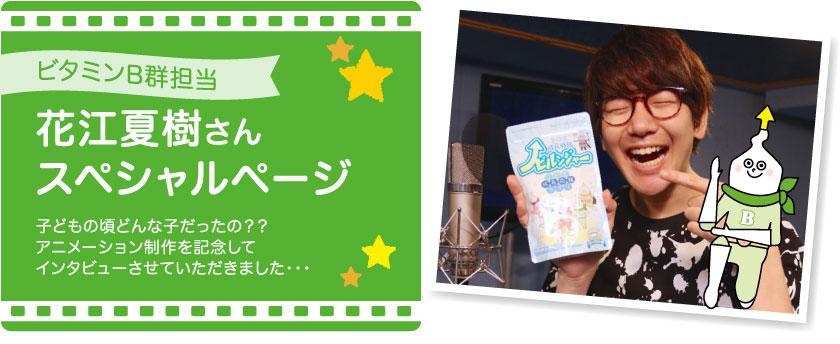 花江夏樹さんスペシャルページ