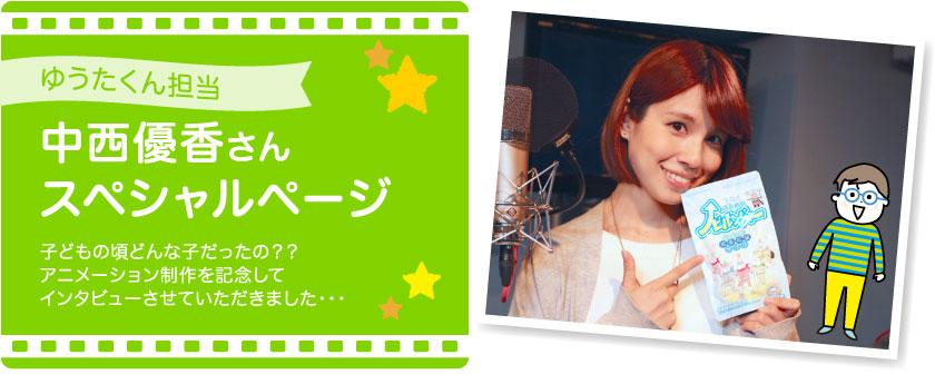 中西優香さんスペシャルページ