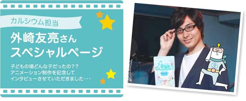 外崎友亮さんスペシャルページ
