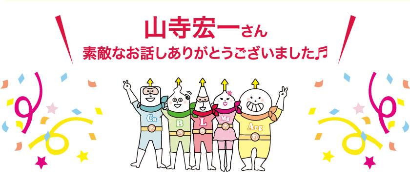 山寺宏一さん素敵なお話しありがとうございました
