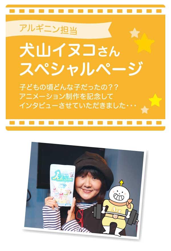 犬山イヌコさんスペシャルページ