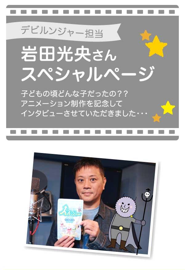 岩田光央さんスペシャルページ