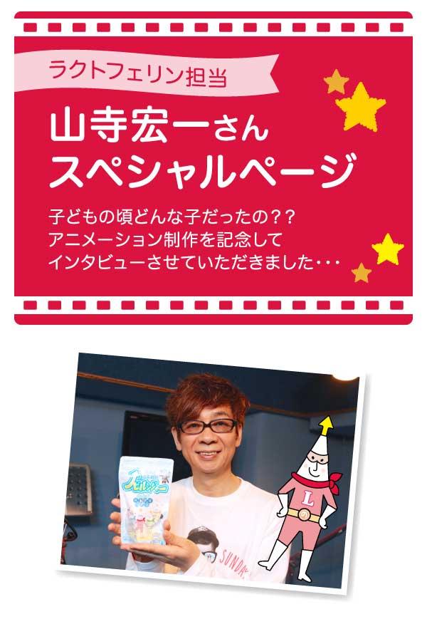 山寺宏一さんスペシャルページ