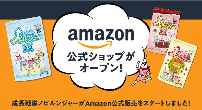 成長戦隊ノビルンジャーがAmazon公式販売をスタートしました!