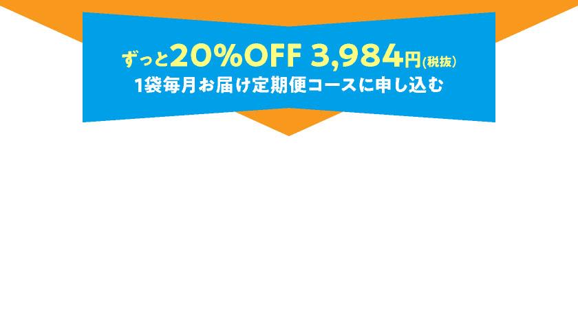 ずっと20%OFF3,984円(税抜)