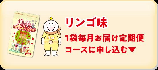 リンゴ味1袋毎月お届け定期便コースに申し込む