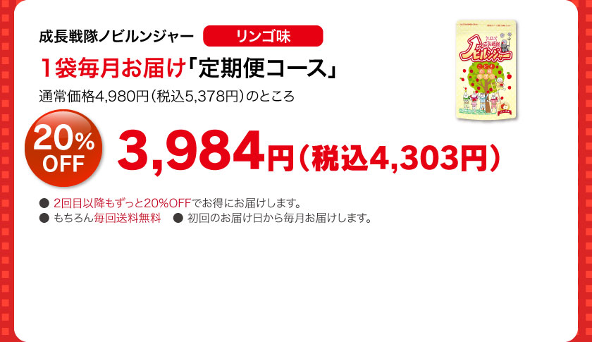 1袋毎月お届け「すくすく定期便コース」3984円(税抜)
