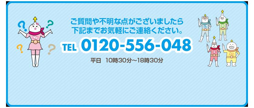 ご質問や不明な点がございましたら下記までお気軽にご連絡ください。TEL0120-556-048
