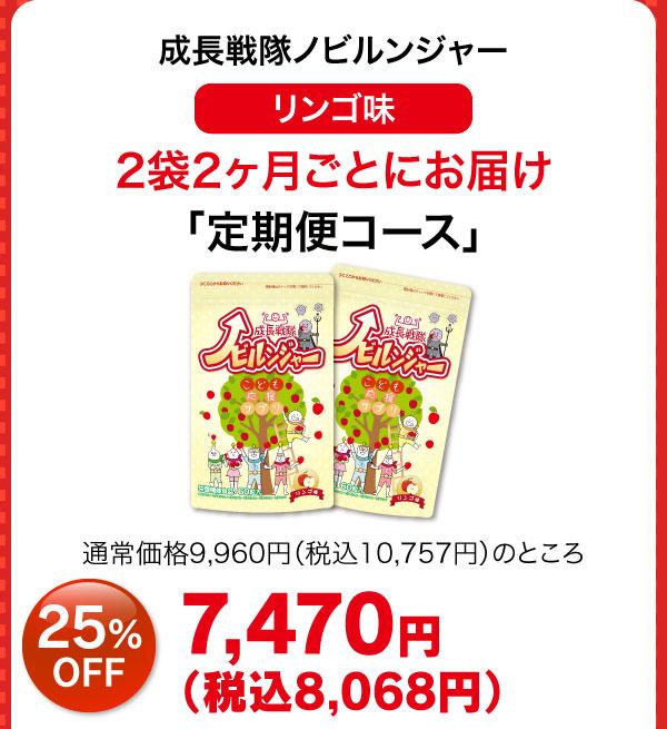 2袋2ヶ月ごとにお届け「ぐんぐん定期便コース」7470円(税抜)