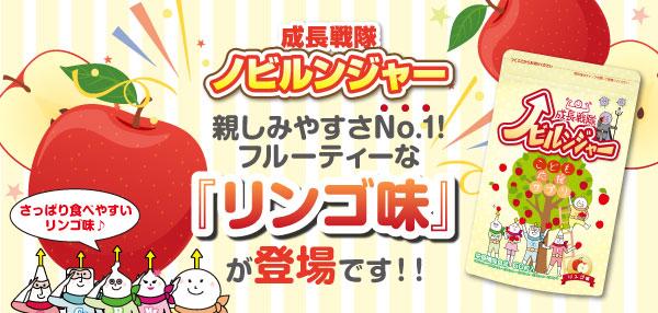 成長戦隊ノビルンジャー『リンゴ味』が登場です!!