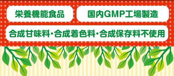 栄養機能食品・国内GMP工場製造・合成甘味料・合成着色料・合成保存料不使用