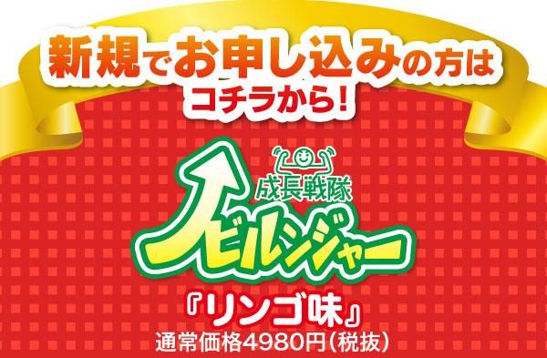 新規でお申し込みの方はコチラから!『リンゴ味』通常価格4980円(税抜)