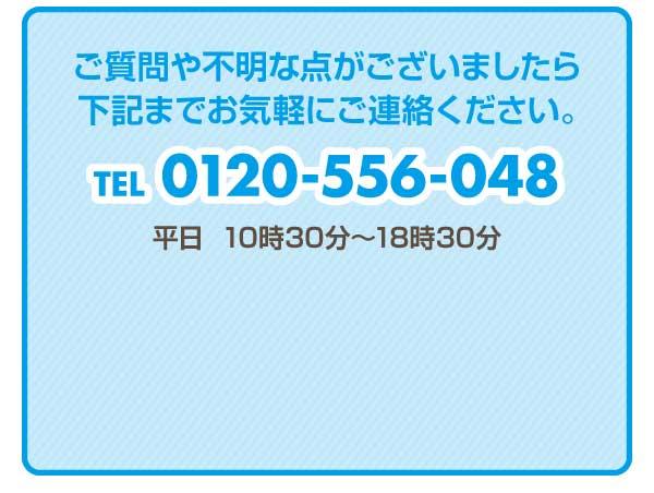 質問や不明な点がございましたら下記までお気軽にご連絡ください。TEL0120-556-048