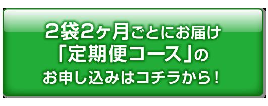 2袋2ヶ月ごとにお届け「ぐんぐん定期便コース」のお申し込みはコチラから!