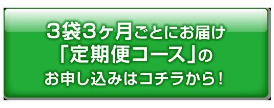 3袋3ヶ月ごとにお届け「のびのび定期便コース」のお申し込みはコチラから!