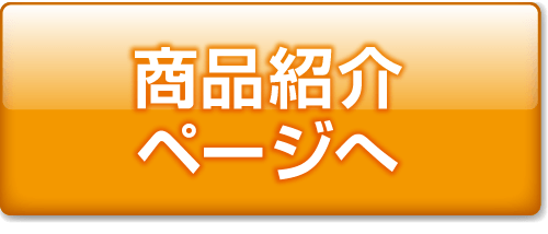 商品紹介ページへ