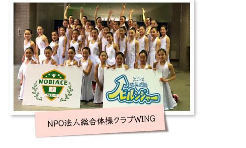NPO法人総合体操クラブWING