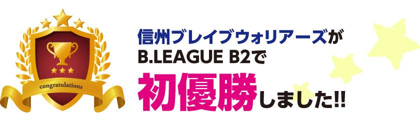 信州ブレイブウォリアーズがB.LEAGUE B2で初優勝しました!!
