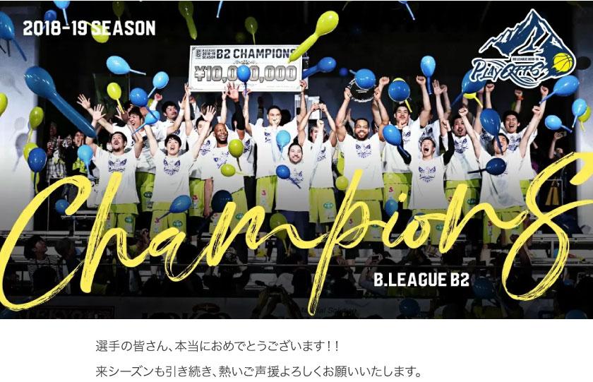 選手の皆さん、本当におめでとうございます!!来シーズンも引き続き、熱いご声援よろしくお願いいたします。