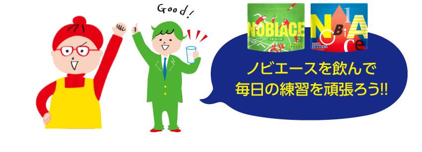ノビエースを飲んで毎日の練習を頑張ろう!!