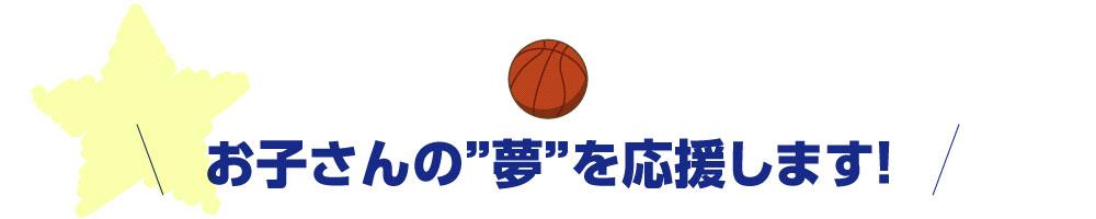 """お子さんの""""夢""""を応援します!信州ブレイブウォリアーズバスケットアカデミーでは世界へ羽ばたく未来のプロアスリートの育成に力を入れています!"""