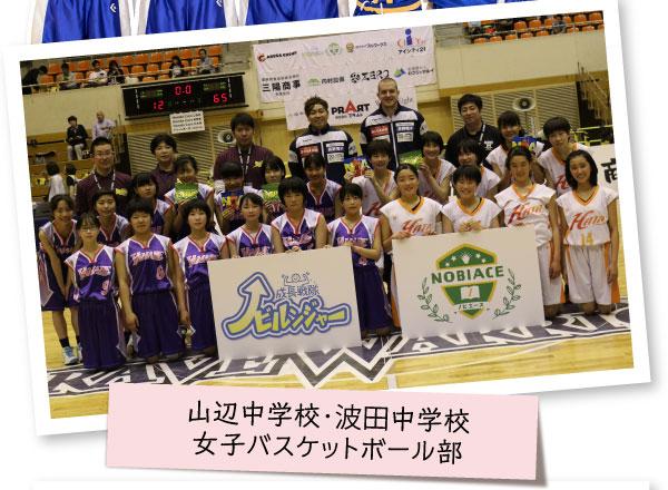 山辺中学校・波田中学校 女子バスケットボール部