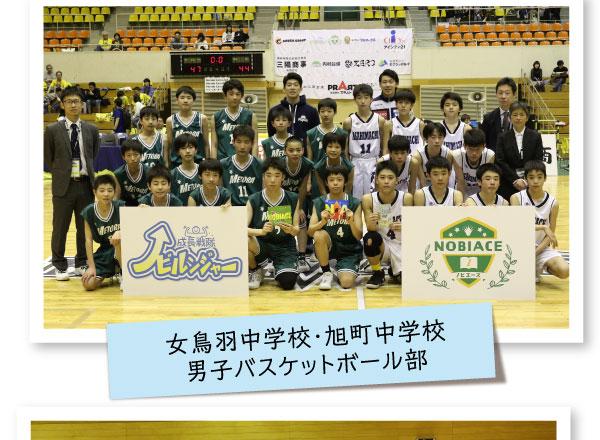 女鳥羽中学校・旭町中学校男子バスケットボール部