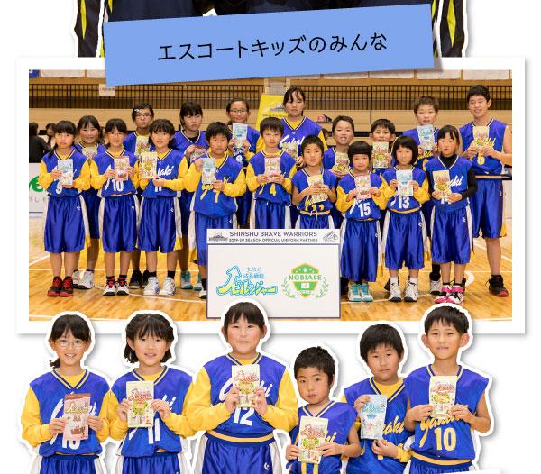 信州ブレイブウォリアーズバスケットアカデミーの集合写真