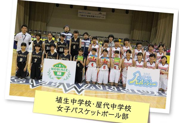 埴生中学校・屋代中学校女子バスケットボール部