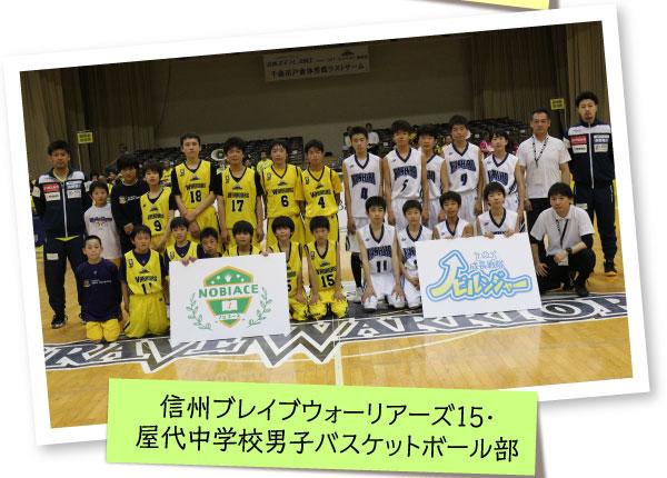 信州ブレイブウォーリアーズ1 5・屋代中学校男子バスケットボール部