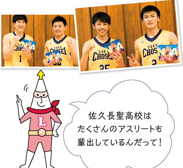佐久長聖高校・男子バスケット部の選手たち1