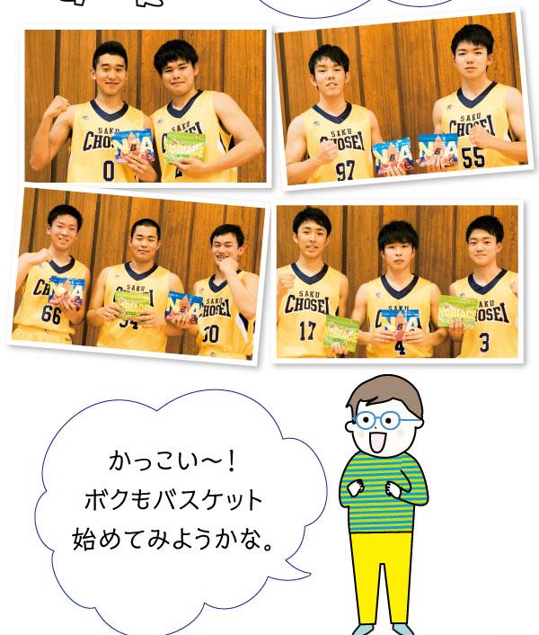 佐久長聖高校・男子バスケット部の選手たち2