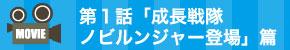 「成長戦隊ノビルンジャー登場」篇
