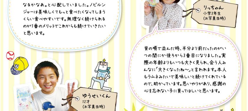 りっちゃん 小学3年生(お写真当時)