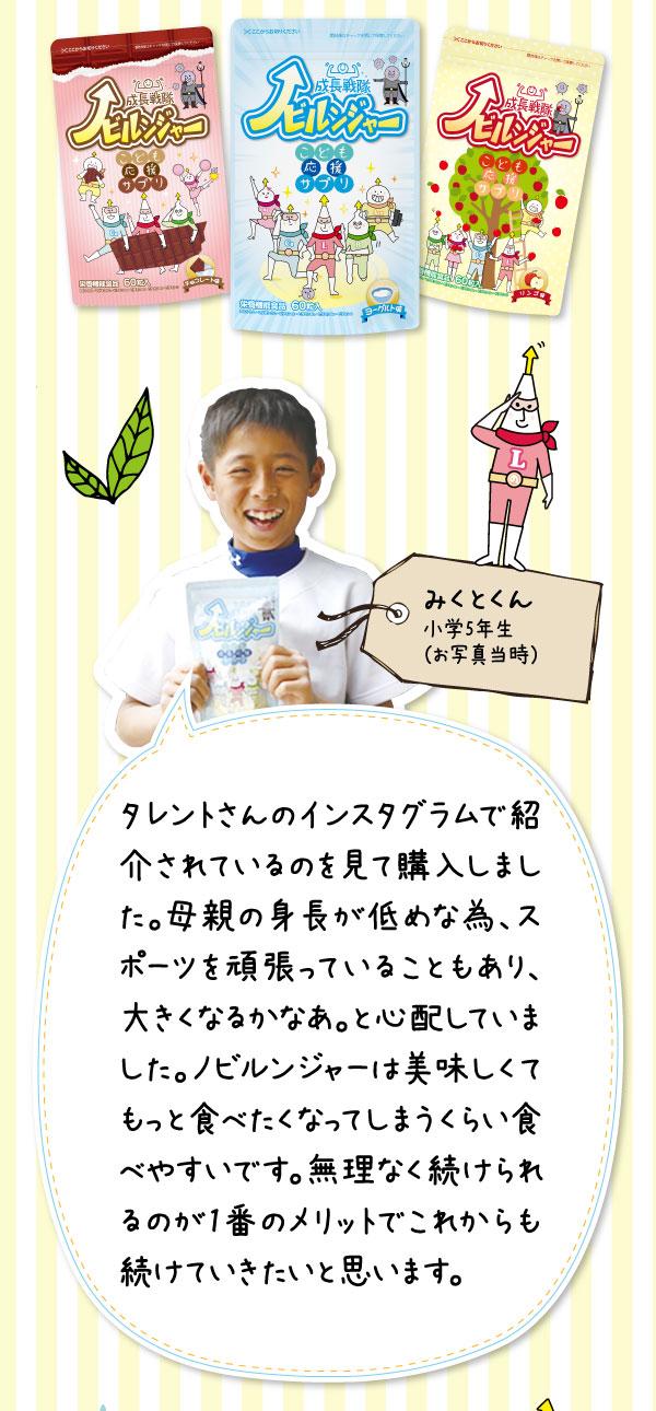 みくとくん 小学5年生(お写真当時)