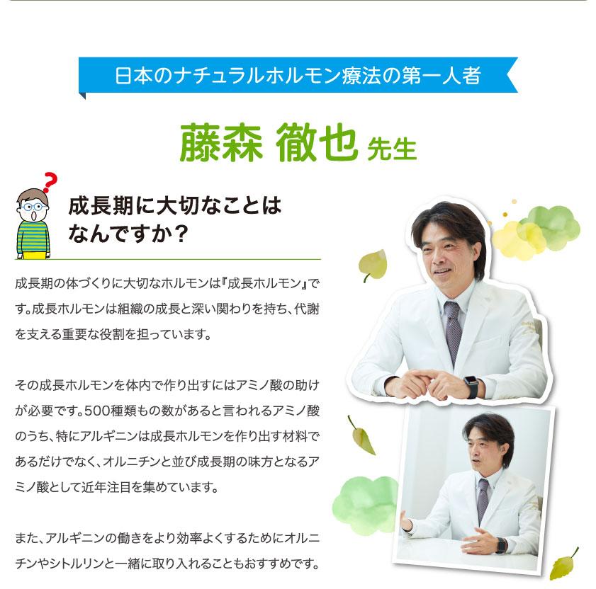 日本のナチュラルホルモン療法の第一人者藤森 徹也 先生