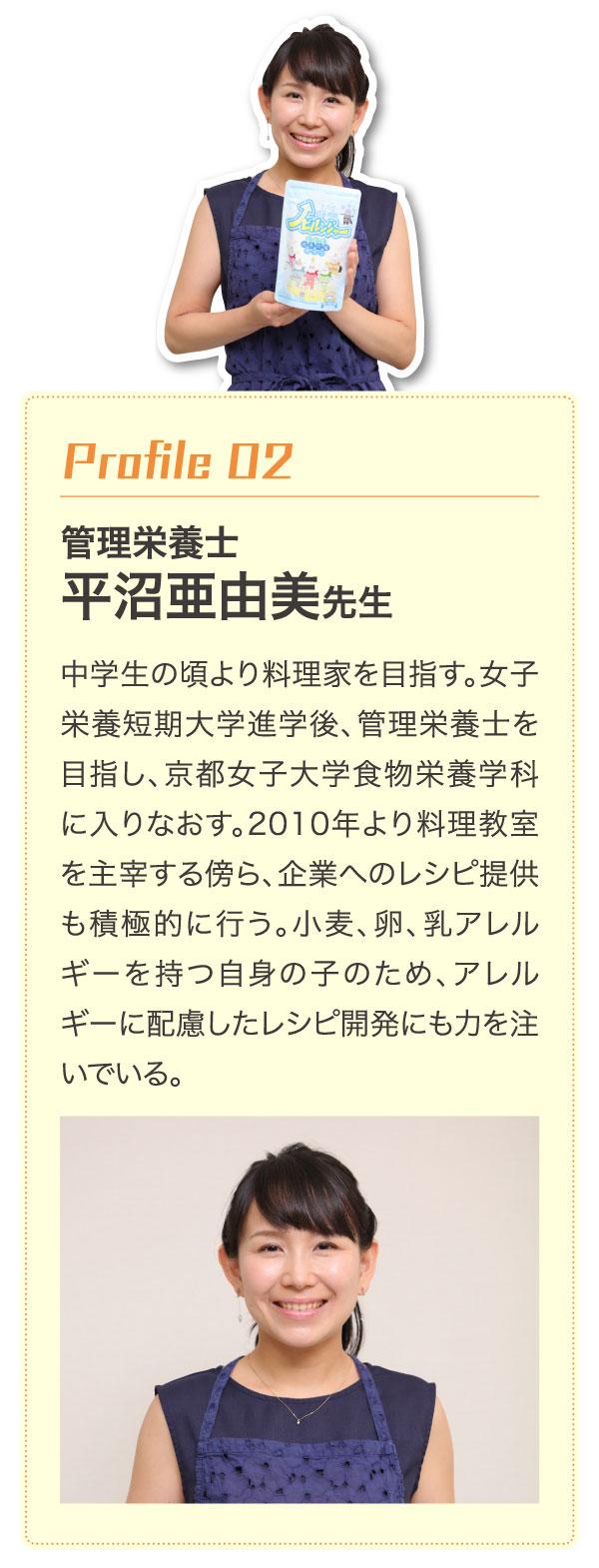 管理栄養士平沼亜由美先生