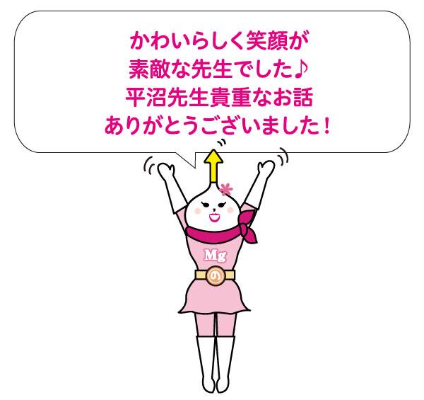 かわいらしく笑顔が素敵な先生でした♪平沼先生貴重なお話ありがとうございました!