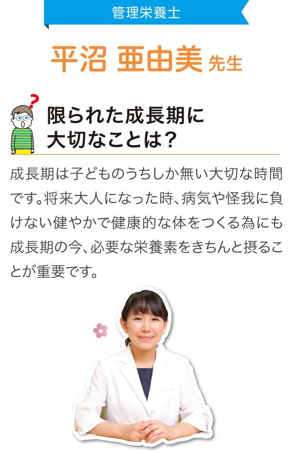 管理栄養士平沼 亜由美 先生