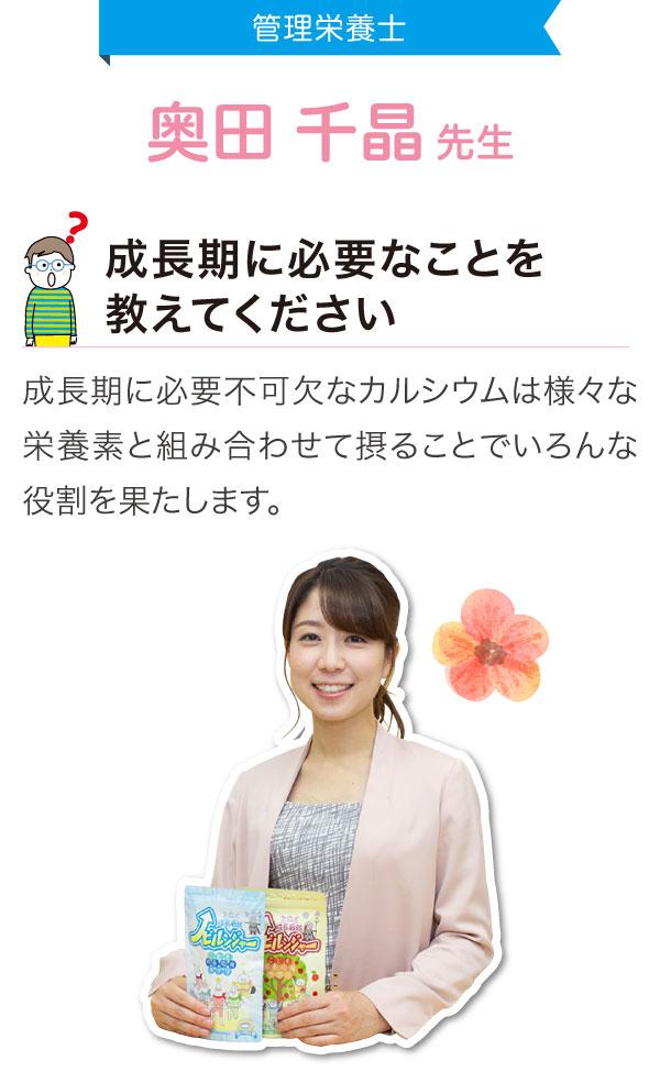 管理栄養士奥田千晶先生