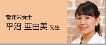 平沼亜由美先生