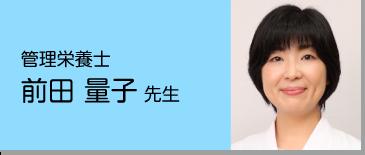 前田量子先生